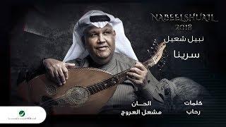 Nabeel Shuail … Sarena - With Lyrics | نبيل شعيل … سرينا - بالكلمات