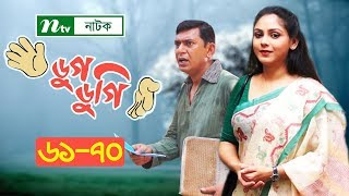 NTV Comedy Drama | Dugdugi | ডুগডুগি | EP 61-70 | Chanchal Chowdhury | Sanjida Preeti | Badhon