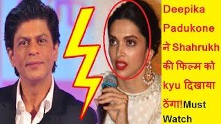 Deepika Padukone ने Shahrukh की फिल्म को kyu दिखाया ठेंगा!