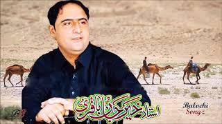 Kahr Maandaragi Meher Pejdaragi | Khair Jan Baqri | Nazeer Nasir