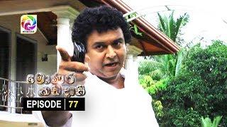 Monara Kadadaasi Episode 77 || මොණර කඩදාසි | සතියේ දිනවල රාත්රී 10.00 ට ස්වර්ණවාහිනී බලන්න...