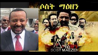 ሶስት ማዕዘን 1 - ዶ/ር አብይ በድርሰት/ፅሁፍ የተሳተፉበት Ethiopian film