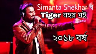 Tiger Nohoi Moi Assamese mp3 song 2018 by Simanta Shekhar // Rickey Mriganka Bora Fun