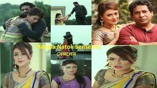 Bangla Natok Senseless - {সেন্সলেস}
