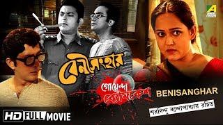 Benisanghar | বেণী সংহার | Goyenda Byomkesh | Detective Bengali Movie