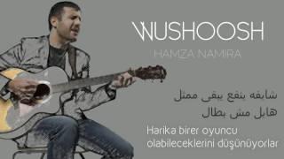 Hamza Namira - Wushoosh Türkçe Çevirisi | حمزة نمرة - الوشوش