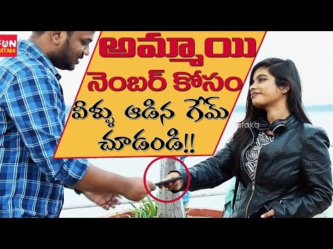 Xxx Mp4 How To Get Girls Mobile Number Spin Bottle Game With Cute Girls Prank In Hyderabad FunPataka 3gp Sex