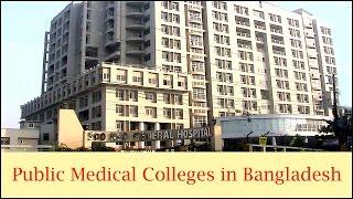 30 Public medical colleges in Bangladesh (যে সকল জেলায় সরকারী মেডিকেল কলেজ আছে)