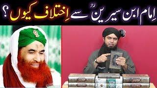 Imam Ibn-e-Sereen رحمہ اللہ aur BUZURGON say Ikhtelaf ki WAJOOHAT ??? (Engineer Muhammad Ali Mirza)