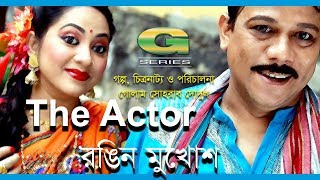 The Actor || ft Shatabdi Wadud, Tarin | by Golam Sohrab Dodul | Bangla Natok 2017