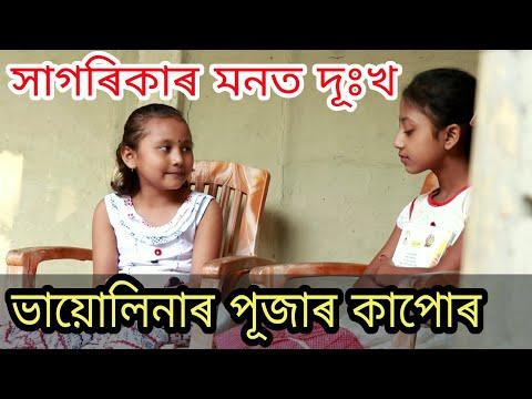 Xxx Mp4 Assamese Comedy Video Assamese Funny Video Pujar Kapoor Voice Assam 3gp Sex