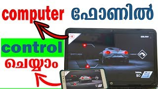 control ചെയ്യാം //How to control computer, using android phone//malayalam