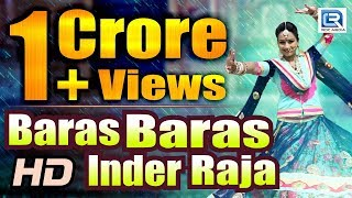 Baras Baras Inder Raja | ORIGINAL Video | ANIL SEN | Nutan Gehlot | NAGORI Hits | Rajasthani DJ Song