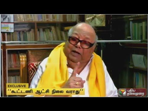 Exclusive: DMK Will Majority Rule in TamilNadu Say Kalaignar