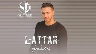 العطار - مهرجان يا منعنع | L-Attar - Mahragan Ya Mna3na3