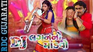 Gujarati Lagan Geet | ગુજરાતી પૈણવું ગમતું નથી | VIDEO SONG | DJ Lagan No Mandvo | Jignesh Kaviraj
