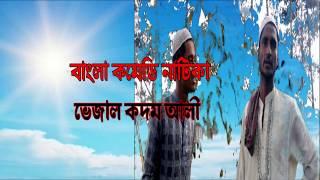 নাটিকাঃ ভেজাল কদম আলী। Vejal kodom Ali / Sabir Uddin/ Sylhety Natok। Comedy Natok। Bangla Natok.