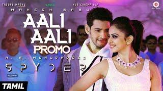 Aali Aali Promo (Tamil) - Spyder | Mahesh Babu & Rakul Preet Singh | AR Murugadoss | Harris Jayaraj