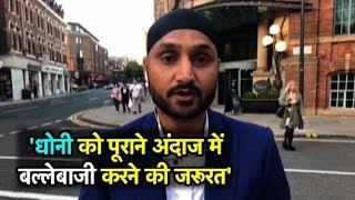 भारत की जीत के लिए धोनी को पुराने अंदाज में बल्लेबाजी करने की जरूरत- हरभजन सिंह | Sports Tak
