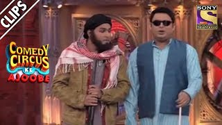 Blind Man Kapil Comes Across Terrorist Mubeen | Comedy Circus Ke Ajoobe