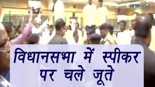 Jharkhand Assembly : MLAs throw shoes at Speaker:  watch Video | वनइंडिया हिंदी