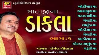 Mataji Na DAKLA - Hemant Chauhan Dakla | NON STOP | Gujarati Dakla Songs | Studio Rhythm