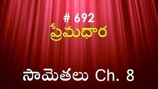 సామెతలు - 8 (#0692) Proverbs Telugu Bible Study Prema Dhara - Voicing by RRK