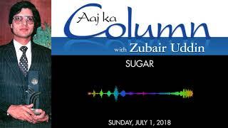 Aaj Ka Column: Sugar