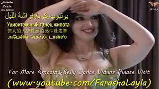 Goyang Payudara Eksotis Voluptuous Shahrzad Hot Sexy Sensual Belly Dance #15 - شهرزاد رقص شرقي