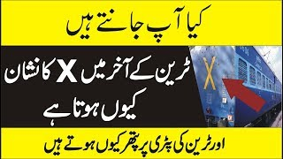 Why Trains Has X Symbol And Red Lamp  -  Urdu Information about Trains