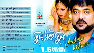 Andrew Kishore - Vul Sob E Vul | ভুল সবই ভুল | Full Audio Album | Sangeeta