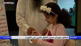 الكويت.. انطلاق مهرجان مسرح الطفل في دورته السادسة