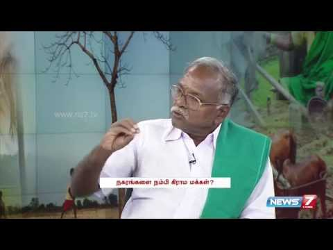 Is Globalization a solution for village economy ?  3/6 | Maiyam | News7 Tamil |
