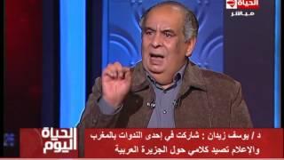 """الحياة اليوم - الكاتب و المفكر / يوسف زيدان يكشف حقيقة """" إهانة الجزيرة العربية """""""