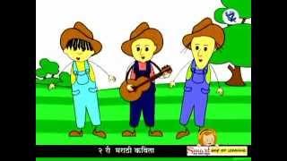 Second Standard Marathi Poems (२ री मराठी कविता )