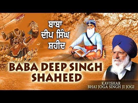 BABA DEEP SINGH SHAHEED | BHAI JOGA SINGH JOGI | SHABAD GURBANI