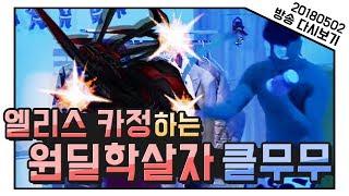 [꿀템TV] 클피셜, 아무무는 태생이 암살자.. 카정 ㄱㄱ - 20180501 (4)