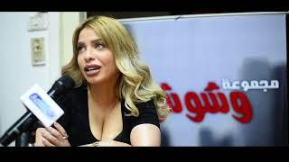 """وشوشة  مريم بن مولاهم تكشف عن حقيقة عملها فى"""" بيت دعارة""""فى حكايات تونسية Washwasha"""