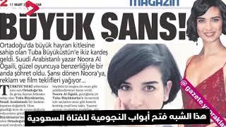 الصدفة وحدها غيرت حياة هذه الفتاة السعودية بسبب شبهها من لميس التركية