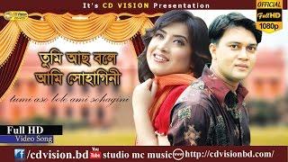 Tomi Acho Bole Ami Shohagini | Shohagini (2016) | Full HD Music Song | Shakil | Irin | CD Vision