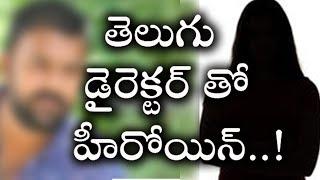 తెలుగు డైరెక్టర్ తో హీరోయిన్ ప్రేమాయణం..సెట్స్ లోనే అన్ని పనులు..ఎవరో తెలుసా..! | Telugu Heroine