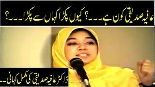 Story of Dr Aafia Siddiqui