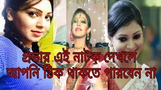 Prova banned Bangla natok FullTrailer ( ফাঁস হল প্রভার যে নাটক প্রচার হয়নি)
