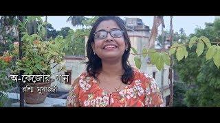 অ-কেজোর গান  akejor gaan | Rabindranath Tagore | Rashmi Kukherjee