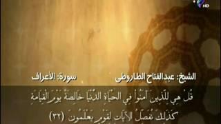 سورة الأعراف..من الآية31-35 بصوت الشيخ عبد الفتاح الطاروطى