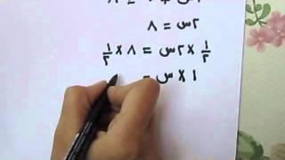 درس رياضيات - حل معادلات