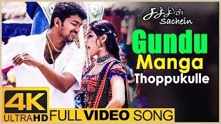 Gundu Manga Thoppukulle Full Video Song 4K   Sachien Tamil Movie   Vijay   Genelia   Devi Sri Prasad