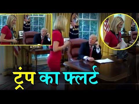 OMG! Trump ने PM का फोन Hold पर रखकर महिला पत्रकार से किया फलर्ट   हैरान रह जायेंगे आप