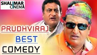 Prudhvi Raj Best Back to back Comedy Scenes    Latest Telugu Comedy    Shalimarcinema