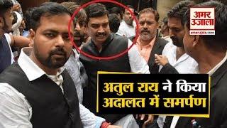 Ghosi से BSP सांसद Atul Rai ने किया Court में Surrender, जारी किया Video Message